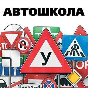 Автошколы Асино