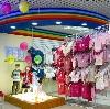 Детские магазины в Асино