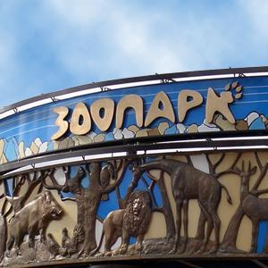 Зоопарки Асино
